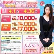 ◆春うららフレッシュ超得GPイベント◆ チェックイン素人専門大人女子