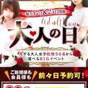 「超最強月例イベント開催!!」10/21(木) 10:06 | チェックイン素人専門大人女子のお得なニュース