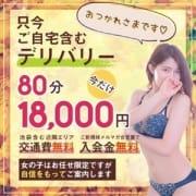 「デリバリー割引!」06/16(水) 19:42   チェックイン素人厳選イメクラ女子大生とOL collectionのお得なニュース
