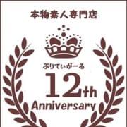 「⭐創業12年の完全未経験専門店⭐」12/15(土) 16:40   Pretty Premierのお得なニュース