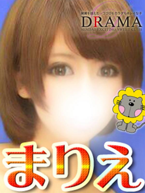 まりえ(DRAMA -ドラマ-)のプロフ写真1枚目