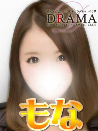 もな|DRAMA -ドラマ- - 仙台風俗