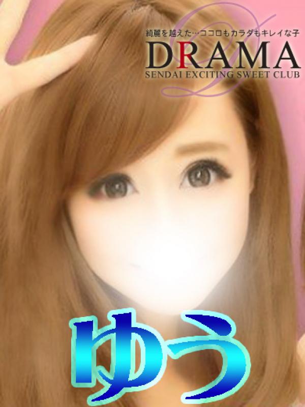 ゆう(DRAMA -ドラマ-)のプロフ写真1枚目