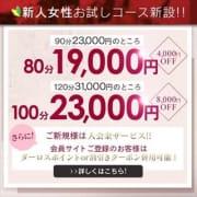 「新人お試し割!!」02/26(金) 01:15 | ノーハンドで楽しませる人妻 名古屋店のお得なニュース