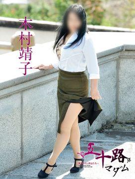 木村靖子|五十路マダム 熊本店(カサブランカグループ)で評判の女の子