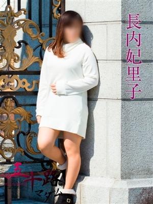 長内妃里子|五十路マダム金沢店 - 金沢風俗 (写真4枚目)