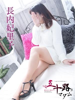 長内妃里子|五十路マダム金沢店 - 金沢風俗 (写真6枚目)