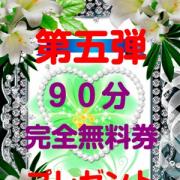 ◆オープニング記念◆|五十路マダム金沢店 - 金沢風俗