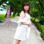 松原多会子|五十路マダム金沢店 - 金沢風俗