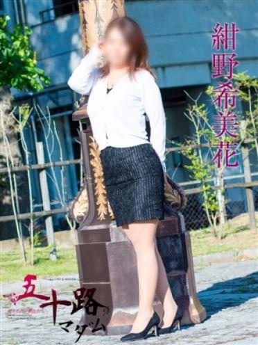 紺野希美花|五十路マダム金沢店(カサブランカグループ) - 金沢風俗