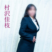 村沢佳枝|五十路マダム金沢店 - 金沢風俗