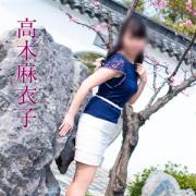 高木麻衣子|五十路マダム金沢店 - 金沢風俗