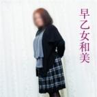 早乙女和美|五十路マダム金沢店 - 金沢風俗