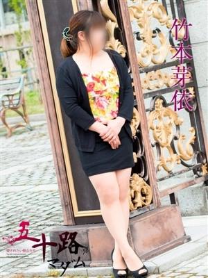 竹本芽依|五十路マダム金沢店 - 金沢風俗