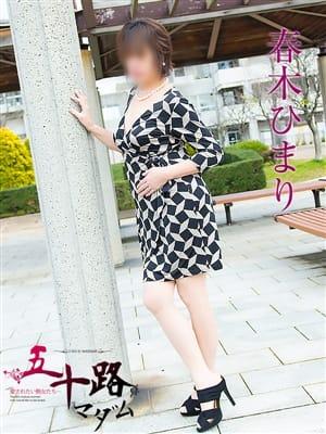 春木ひまり|五十路マダム金沢店(カサブランカグループ) - 金沢風俗