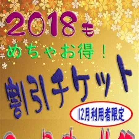 「☆3か月のロングディスカウント☆」03/21(水) 23:02 | 五十路マダム金沢店(カサブランカグループ)のお得なニュース