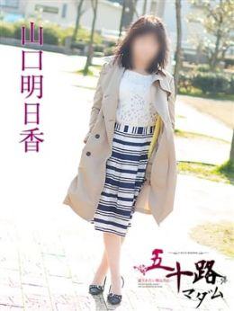 山口明日香 | 五十路マダム金沢店(カサブランカグループ) - 金沢風俗