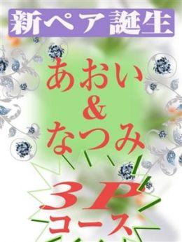 あおい&なつみ | 五十路マダム金沢店(カサブランカグループ) - 金沢風俗