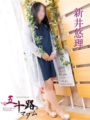 新井悠理|五十路マダム金沢店(カサブランカグループ) - 金沢風俗