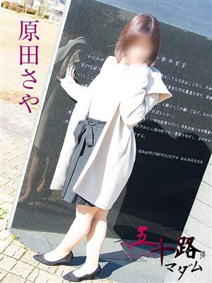 原田さや(五十路マダム金沢店(カサブランカグループ))のプロフ写真2枚目