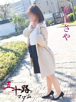 原田さや(五十路マダム金沢店(カサブランカグループ))のプロフ写真4枚目