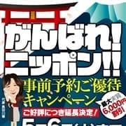「がんばれ!ニッポン!!」05/07(木) 04:07 | 五十路マダム金沢店(カサブランカグループ)のお得なニュース