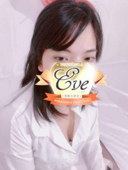もも | Eve~禁断の果実~ - 横須賀風俗