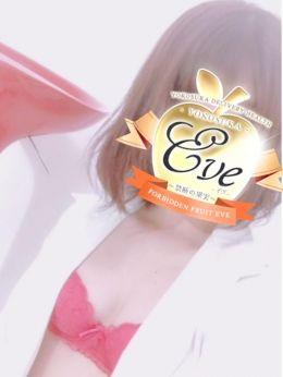 なお | Eve~禁断の果実~ - 横須賀風俗