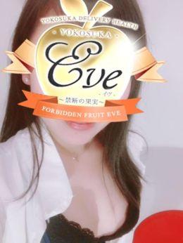 なな | Eve~禁断の果実~ - 横須賀風俗