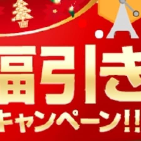 「『クリスマス福引きキャンペーン!』」12/18(月) 09:14 | 池袋・裸乳房(らまんま)巨乳・貧乳・母乳・妊婦のお店のお得なニュース