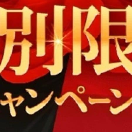 「『本指名無料キャンペーン♪』」01/16(火) 23:14 | 池袋・裸乳房(らまんま)巨乳・貧乳・母乳・妊婦のお店のお得なニュース