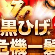 「 『春の黒ひげ危機一髪キャンペーン!』 」03/23(金) 17:16 | 池袋・裸乳房(らまんま)巨乳・貧乳・母乳・妊婦のお店のお得なニュース