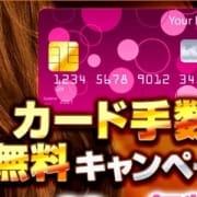 「『カード手数料無料キャンペーン!』」01/21(月) 09:51   池袋・裸乳房(らまんま)巨乳・貧乳・母乳・妊婦のお店のお得なニュース
