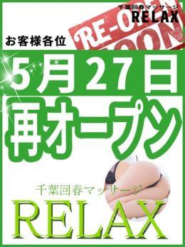 5月27日にオープン決定!! | 千葉回春マッサージ RELAX - 千葉市内・栄町風俗