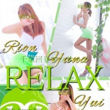 「RELAX プレイ内容のご紹介」01/17(水) 01:30   千葉回春マッサージ RELAXのお得なニュース