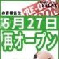 千葉回春マッサージ RELAXの速報写真