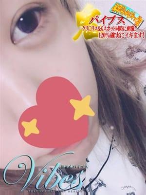 たえ☆|博多★バイブス - 福岡市・博多風俗