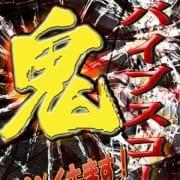 「新コース鬼バイブスコース」05/21(月) 14:03 | 博多★バイブスのお得なニュース