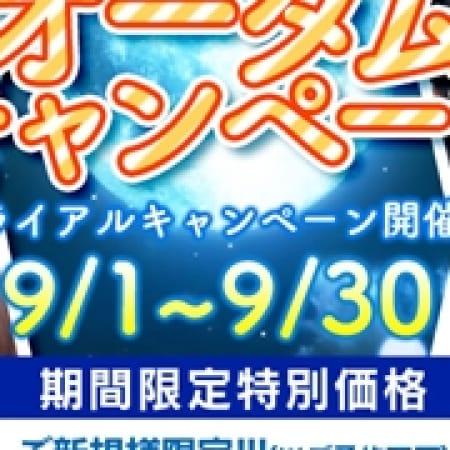 「★☆オータムキャンペーン☆★」09/19(火) 19:10 | S級しろうと娘のお得なニュース