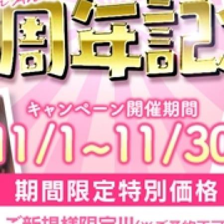 「★☆2周年記念!10,000円イベント!☆★」11/23(木) 19:10   S級しろうと娘のお得なニュース