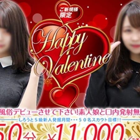 「★☆特別割引『バレンタイン』☆★」02/19(月) 15:10   S級しろうと娘のお得なニュース
