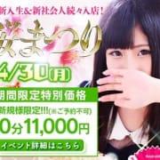「★☆特別割引『桜まつり』☆★」04/21(土) 14:10   S級しろうと娘のお得なニュース