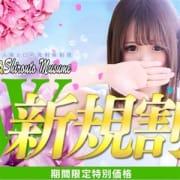 「★☆ダブル新規割☆★」06/17(日) 19:10 | S級しろうと娘のお得なニュース