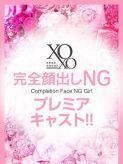 Ice アイス|XOXO Hug&Kiss 神戸店でおすすめの女の子