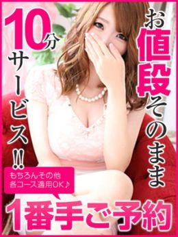 『10分サービス』 | XOXO Hug&Kiss 神戸店 - 神戸・三宮風俗