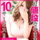 お値段そのまま10分サービス!|XOXO Hug&Kiss 神戸店 - 神戸・三宮風俗