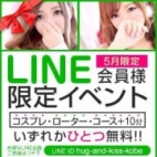 『LINE会員様限定イベント』|XOXO Hug&Kiss 神戸店 - 神戸・三宮風俗
