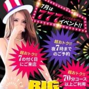 「【7月】『BIGボーナス確定!777のラッキー7‼️』」07/01(水) 18:34 | XOXO Hug&Kiss 神戸店のお得なニュース
