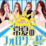 「【8月】『常夏のフォロワーSummer(様)イベント』開催!!」08/01(土) 08:49 | XOXO Hug&Kiss 神戸店のお得なニュース