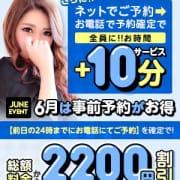 【6月】【スマートに予約!計画的でお得♪】イベント開催!!|XOXO Hug&Kiss 神戸店